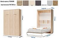Шкаф-кровать откидная TGS600 140*200 см усиленный каркас\ короб 18мм