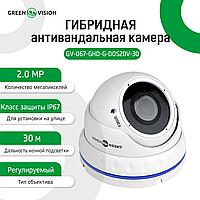 Гибридная Антивандальная наружная камера GreenVision GV-067-GHD-G-DOS20V-30 1080P