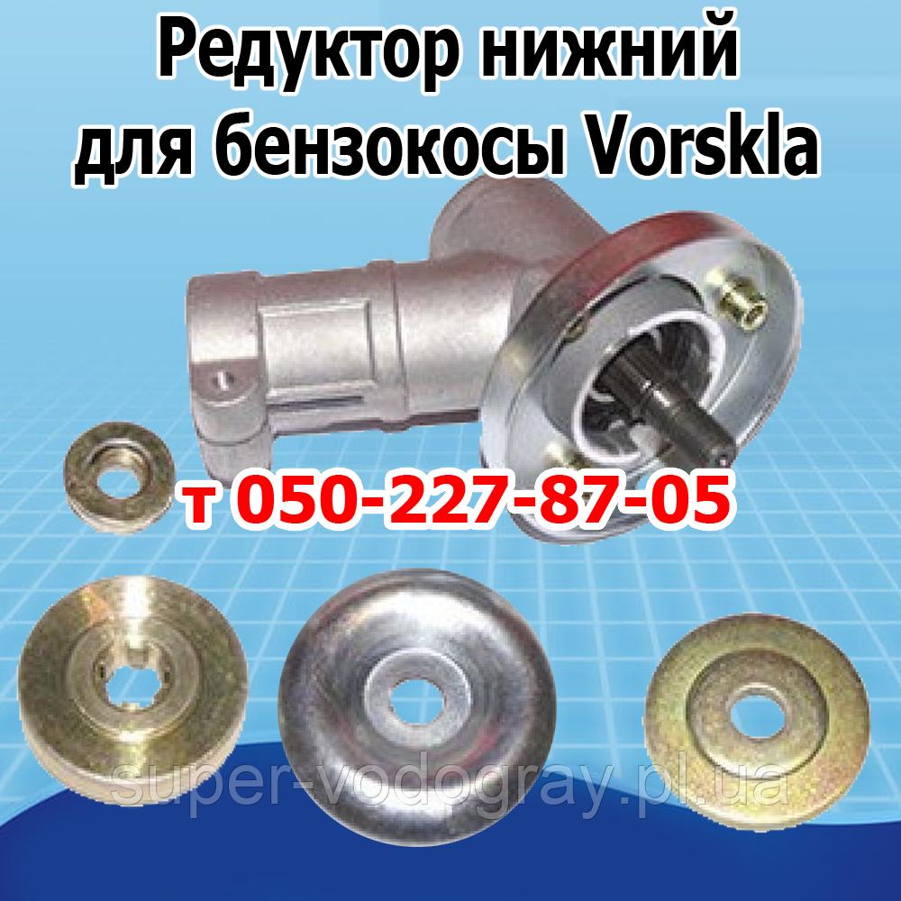 Редуктор нижний для бензокосы Vorskla