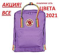 Рюкзаки kanken fjallraven сиреневый светлый оригинал сумка канкен ART арт портфель ранец Rainbow