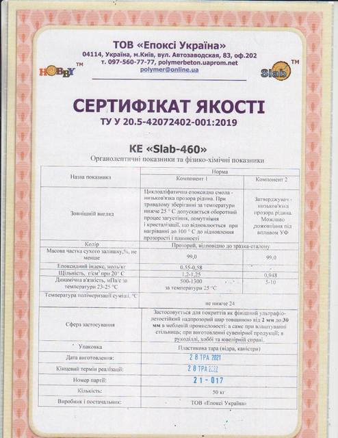 Сертификат Slab-460