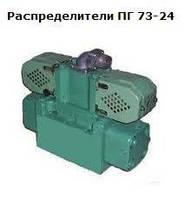 Гидрораспределитель 14ПГ73-24