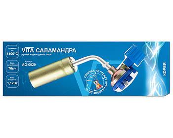 Пальник (мал.) NEW 14 см Корея для газового балону VITA 220г (AG-0029)