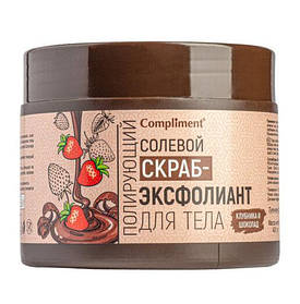 Солевой скраб-эксфолиант для тела клубника и шоколад полирующий Compliment 400 мл.