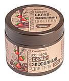 Солевой скраб-эксфолиант для тела клубника и шоколад полирующий Compliment 400 мл., фото 5