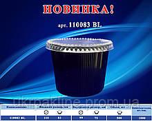 Одноразовый контейнер круглый арт. 110083 BL РР