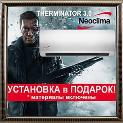 Neoclima NS/NU-09AHX до 25 кв.м. on/off кондиционер, МОНТАЖ В ПОДАРОК!