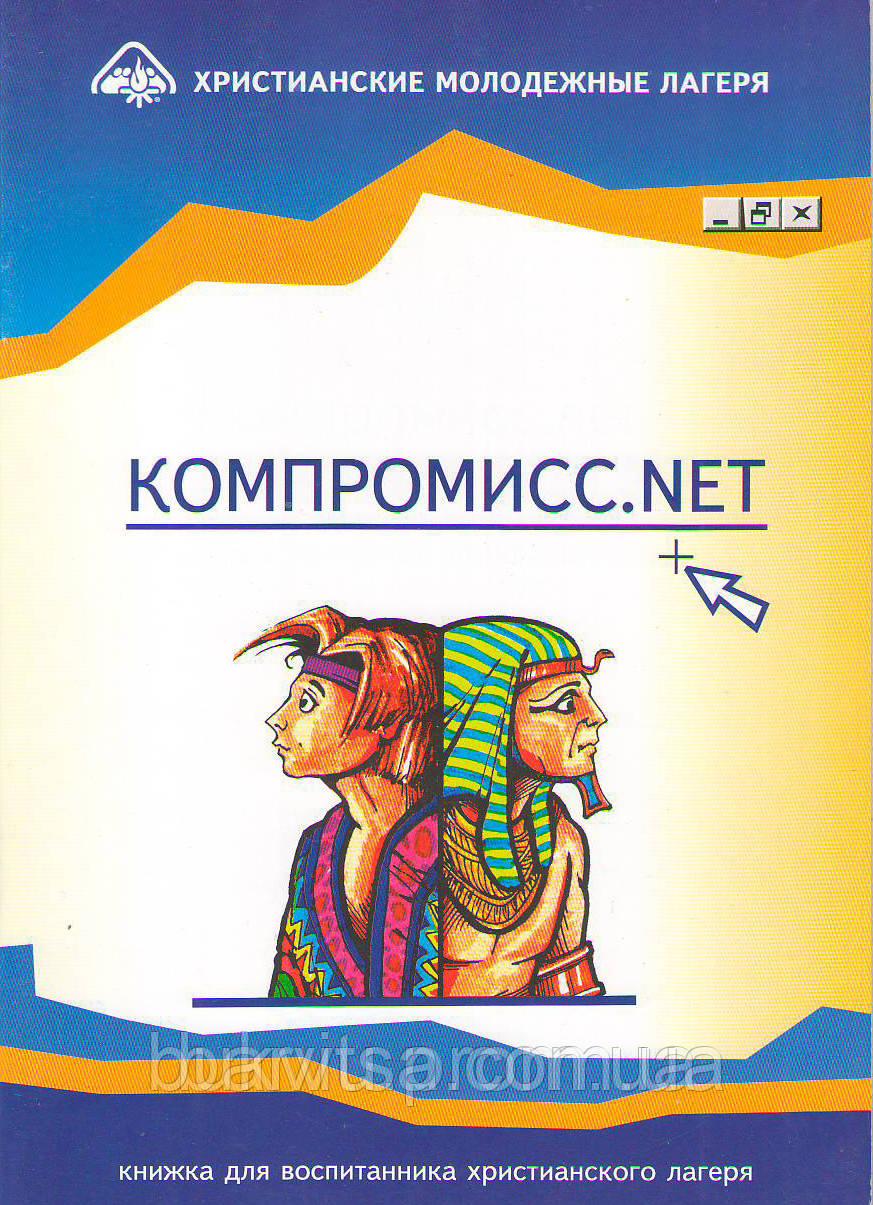 Компромисс.NET. Книжка для ведущего дискуссий. В.Артемов, О.Павлищук