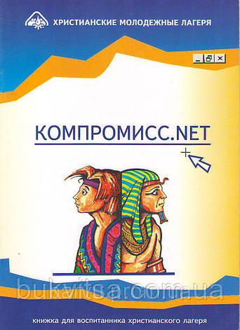 Компромисс.NET. Книжка для ведущего дискуссий. В.Артемов, О.Павлищук, фото 2