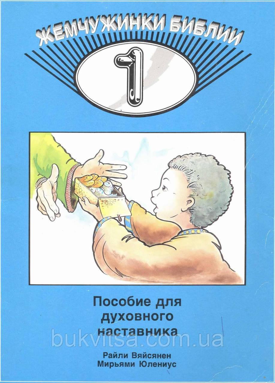 Жемчужинки Библии. 1 том. Пособие духовного наставника. Райли Вяйсянен, Мирьями Юлениус