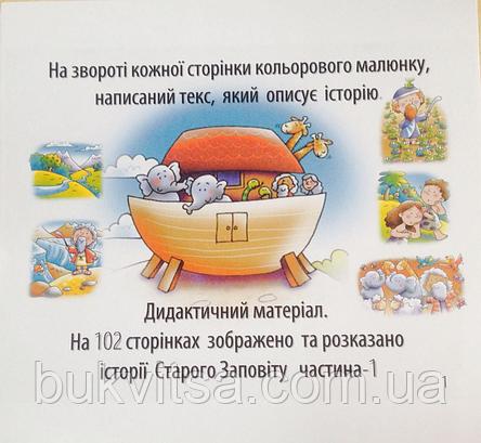 Дидактичний матеріал для вчителів недільної школи. Частина 1, фото 2