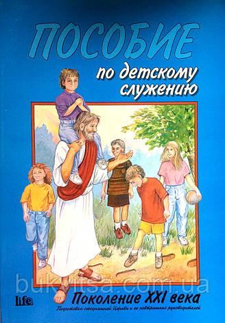 Пособие по детскому служению. Поколение XXI века, фото 2