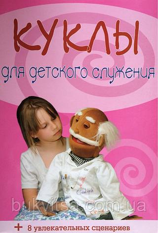 Куклы для детского служения + 8 увлекательных сценариев сост. Ольга Жаботинская, фото 2