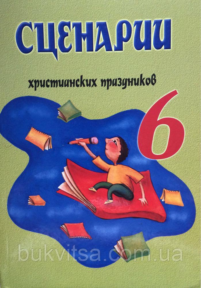 Сценарии христианских праздников №6 Анна Мырмыр