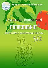 Пособие для учителя воскресной школы 5/2