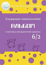 Альбом ученика воскресной школы 6/2