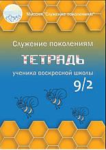 Тетрадь ученика воскресной школы 9/2