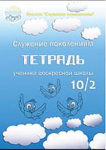 Тетрадь ученика воскресной школы 10/2