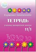 Тетрадь ученика воскресной школы 11/1
