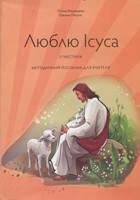 Люблю Ісуса. II частина. Методичний посібник для вчителя. 25 біблійних уроків. Олена Медведєва, Оксана Петрик