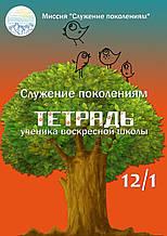 Тетрадь ученика воскресной школы 12/1