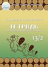 Тетрадь ученика воскресной школы 13/2