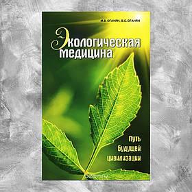 Экологическая медицина. Путь будущей цивилизации. Оганян М., Оганян В. Твердый переплет