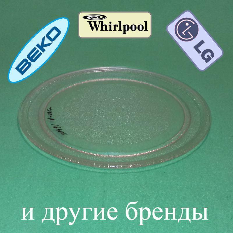 Плоска тарілка (страва) (діаметр 245 мм) для мікрохвильової печі LG 3390W1G005D, Beko, Gorenje і ...