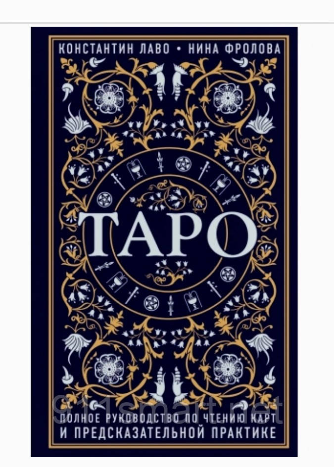 Книга Повне керівництво з читання карт і предсказательная практиці, автори К. Лаво і Н.Фролова.