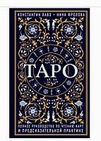 Книга Повне керівництво з читання карт і предсказательная практиці, автори К. Лаво і Н.Фролова., фото 1