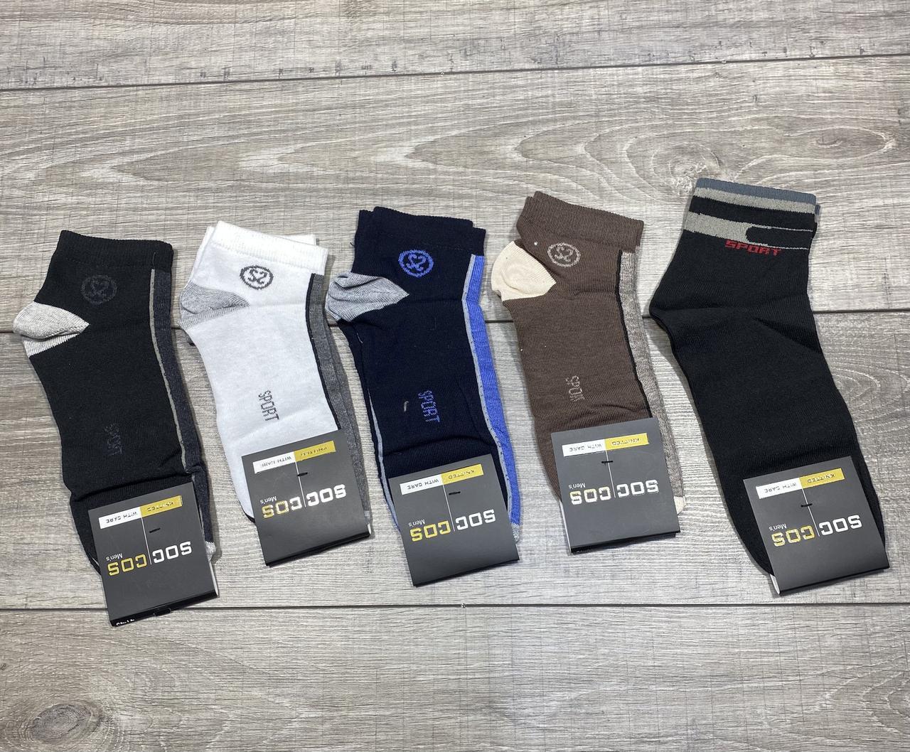 Чоловічі демісезонні шкарпетки SOCCOS кольорове асорті бавовна короткі розмір 41-45 12 шт в уп