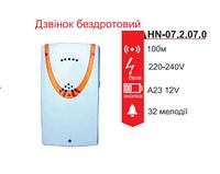 Дзвінок RIGHT HAUSEN 220V+12V HN-072070N / HN-072102 (60шт)