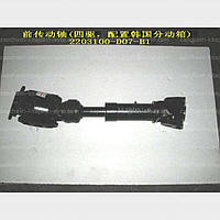 Кардан передний под механическую раздатку great wall safe 2203100-d07-b1sh сейф вол сафе грейт