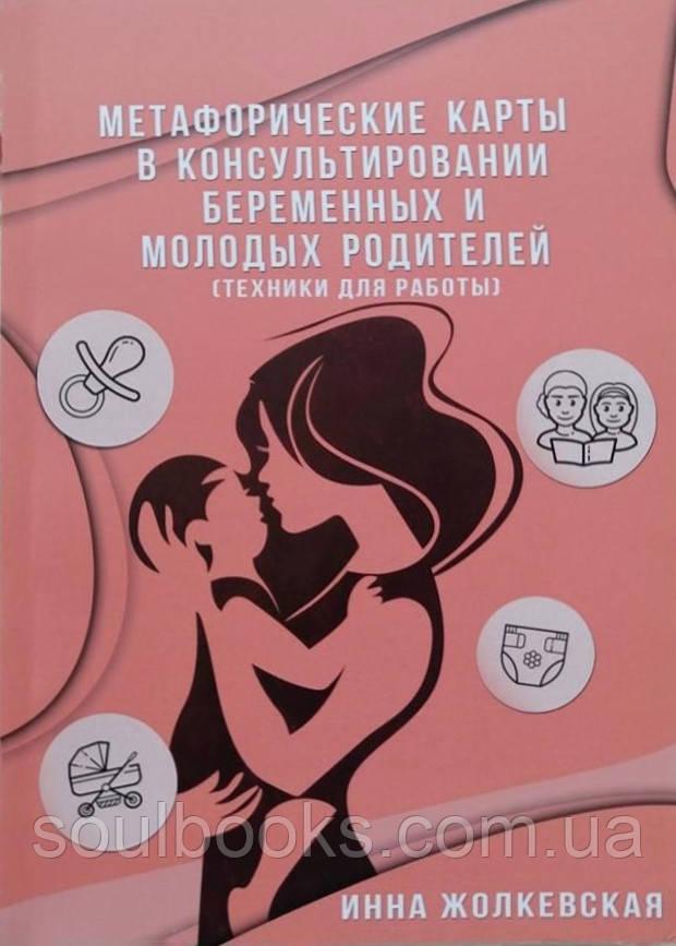 Метафорические карты в консультировании беременных и молодых родителей (техники для работы) Жолкевская Инна