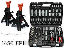 Набор инструментов 108 ед. PROFLINE 61085+Домкратные подставки 3 тонны 97053