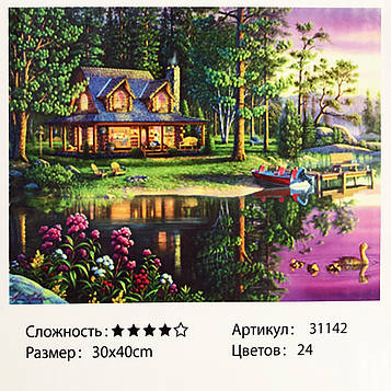 Картина за номерами: Будинок біля озера. Розміри: 30 х 40 див. Малювання фарбами за номерами (SV)