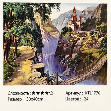 Картина за номерами: Замок. Розміри: 30 х 40 див. Малювання фарбами за номерами (SV)
