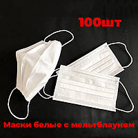 Маски медичні захисні з мельтблаун. 100шт в пачці. Паяні маски на сучасному виробництві. Колір білий