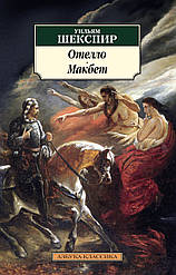 Книга Отелло. Макбет. Автор - Вільям Шекспір (Абетка) (покет)