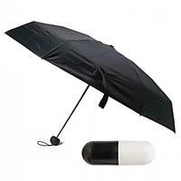 Компактна парасолька в капсулі-футлярі Чорна, маленька парасолька в капсулі