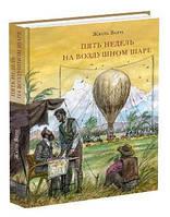 Детская книга Жюль Верн: Пять недель на воздушном шаре