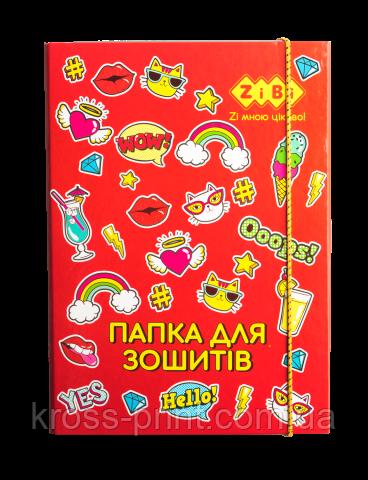 Папка для зошитів WOW, картонна, на гумках В5+ (175х240х25мм), KIDS Line