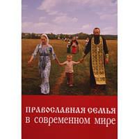 Православная семья в современном мире