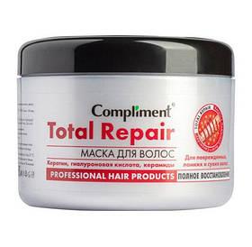Маска для поврежденных, ломких и сухих волос - полное восстановление «Total Repair» Compliment  500 мл.