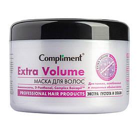 Маска для тонких ослабленных и лишенных объема волос - экстра густота «Extra Volume» Compliment  500 мл.