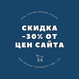 РАСПРОДАЖА: -30% от цен на сайте