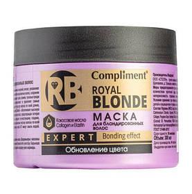 Маска для волос для блондинок - обновление цвета Royal Blonde Compliment 300 мл.