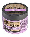 Маска для волос для блондинок - обновление цвета Royal Blonde Compliment 300 мл., фото 3