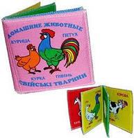 Детская книга-шелестелка книжка мягкая Домашние животные