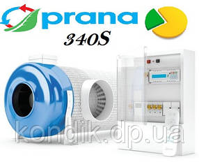 Рекуператор PRANA 340S H